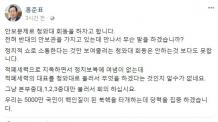 """홍준표 """"적폐세력 당대표 만나 뭐하려고""""…靑 회동 거듭 불참 의사"""