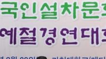 전국 인설 차 문화전-차예절 경연대회 성료… 가천대 장동준 대상 수상