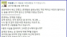 """이승훈PD, """"노무현은 성역이냐""""는 장제원에 조목조목 반박"""