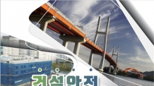 (온 6:00) '건설안전 경진대회' 27일부터 공모