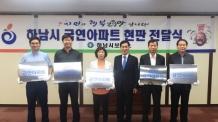 하남시, '금연아파트' 현판 전달