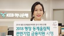 KEB하나은행, 평창 동계올림픽 관련 中企 금융지원