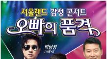 그 시절 오빠들이 돌아왔다! 서울랜드 추석맞이 '오빠의 품격' 콘서트 진행
