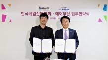에어부산, 한국게임산업협회와 상호협력 MOU 체결