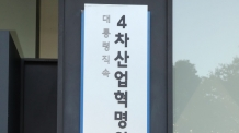 4차산업혁명위원회 현판식<YONHAP NO-2068>-copy(o)1