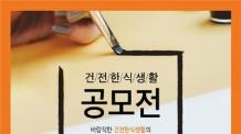 농식품부·농정원,  '건전한 식생활' 온라인 공모전 개최