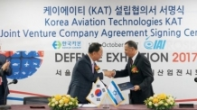 한국카본, 무인 수직이착륙기 개발 착수