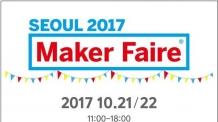 '좀 만든다'는 사람들의 축제, '메이커페어 서울 2017'