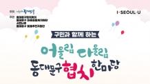 동대문구, '민ㆍ관 협치 한마당' 행사 마련