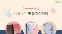 "1300K '2018 다이어리 샵' 오픈 ""브랜드 및 유형별 다이어리를 한 번에 확인"""