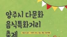 양주시, '다문화 음식 특화거리 축제'개최