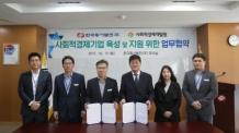 동서발전-사회적경제개발원, 사회적경제기업 육성에 '맞손'