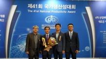 인천환경공단 송도사업소, 국가생산성대상 팀(부서) 부문 금상 수상