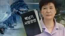 박근혜 정부, '백남기 사건' 책임 외면·축소 지침 내려