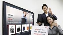 (온라인 09:00) TV쇼핑도 이제 '대화형 커머스시대'