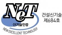 """이엑스티, 중국서 SAP 공법 특허등록…""""해외진출 박차"""""""