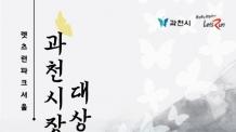 [헤럴드e렛츠런]마사회 렛츠런파크 서울, 오는 28일 과천시장배 기념행사