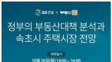 부동산114, 속초 지역 부동산 세미나 개최