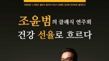 시흥시, 힐링 연주회 '건강, 선율로 흐르다' 운영