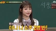 """'아는 형님' 하연수 """"주량 소주 두병 반"""""""