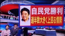 """NHK """"아베, 총선서 압승…개헌발의선 310석 확보 가능"""""""