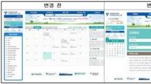 서울교육청, 교육행정지원시스템 교무ㆍ학사분야 개설
