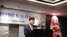 시설물유지관리협 부산시회, 김수명 회장 취임