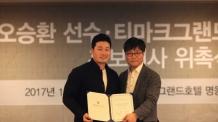 오승환, 하나투어 티마크 호텔 홍보대사 위촉
