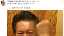 """정청래, 대통령 시계 자랑…""""나는 노무현ㆍ문재인 시계 둘다 찼다"""""""