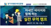 경기도,실전형 무역실무 영어캠프 운영