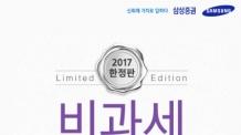 삼성증권, '2017년 한정판' 비과세 해외펀드 가입 행사