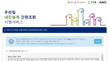 """'내진설계 간편조회' 연일 폭주…""""실제 내진성능 확인엔 한계"""""""