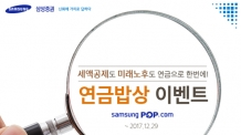 삼성증권, '연금밥상' 이벤트 실시