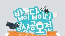 농식품부·농정원, '밥이 답이다' 영상 공모전 진행