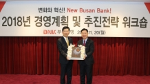 BNK부산銀, 창립 50주년 기념 '부산은행 50년史' 발간