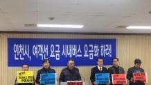 서해5도 주민 뱃삯 인천시내 버스 수준 1300원으로 하향 조정 주장