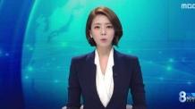 정상화 돌입한 MBC…여전히 배현진이 뉴스 진행하는 이유