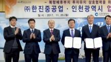 인천시-한진중공업과, 북항배후부지 투자유치 협력