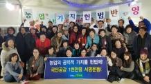 '도농협동국민운동 MOU단체와 함께하는 도농공감 문화어울림' 과정