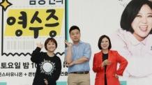 '김생민의 영수증' 70분 확장 편성…26일 첫 정규 방송