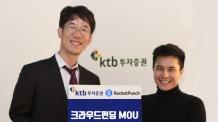 KTB투자증권-로켓펀치 크라우드펀딩 활성화 나선다