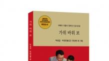 박성갑, 박멋진별 부자가  멋지게 쓴 동시조집 '가위 바위 보'화제