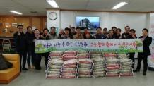 한국공무원노조, 따뜻한 나눔 사랑 실천