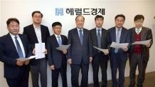 [2017년 헤럴드펀드대상] 심사위원 단체사진