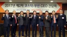 코스닥협회, 부산ㆍ경남 코스닥 CEO 간담회 개최
