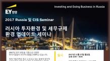 EY한영 '러시아 투자환경 및 세무ㆍ규제 환경' 세미나 개최