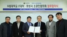 수원대, 화성시소공인협회와 산학협력 발전 협약