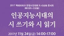 성남문화재단 책테마파크 '한일시인대회 & 시낭송 콘서트' 개최