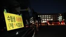 """""""포항 수험생 힘내세요"""" 전국민 응원글…수능입실 8시30분까지"""