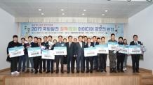 중기부·국방부, 2017 국방발전 정책·창업 아이디어 공모전 성황리에 개최